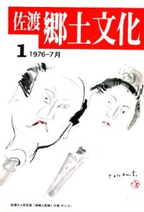 佐渡郷土文化001