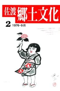 佐渡郷土文化002