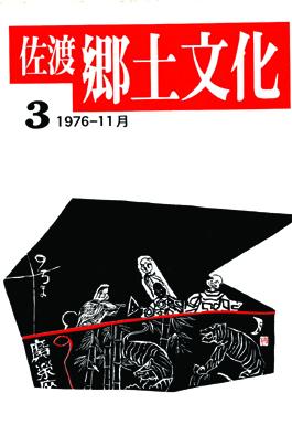0001-0003-002 「佐渡郷土文化」3号