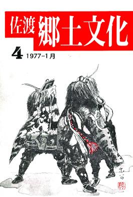 0001-0003-004 「佐渡郷土文化」4号