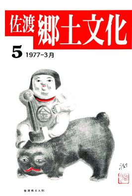 0001-0003-005 「佐渡郷土文化」5号