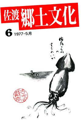 0001-0003-006 「佐渡郷土文化」6号