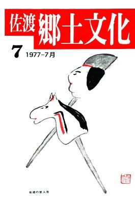 0001-0003-007 「佐渡郷土文化」7号