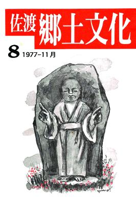 0001-0003-008 「佐渡郷土文化」8号