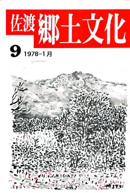 0001-0003-009 「佐渡郷土文化」9号