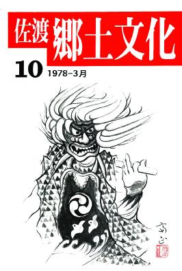 0001-0003-010 「佐渡郷土文化」10号