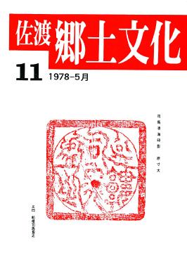0001-0003-010 「佐渡郷土文化」11号