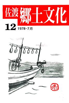 0001-0003-010 「佐渡郷土文化」12号