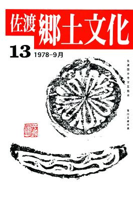 0001-0003-010 「佐渡郷土文化」13号