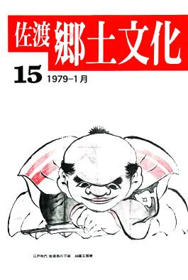 0001-0003-015 「佐渡郷土文化」15号