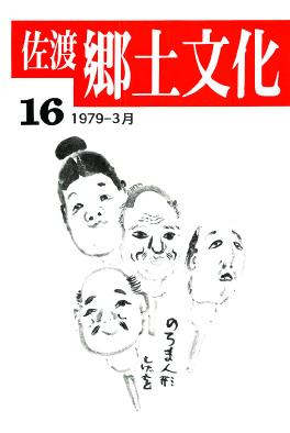 0001-0003-016 「佐渡郷土文化」16号
