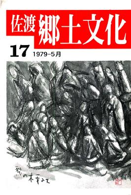 0001-0003-017 「佐渡郷土文化」17号