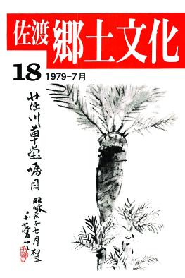 0001-0003-018 「佐渡郷土文化」18号