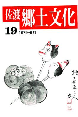 0001-0003-019 「佐渡郷土文化」19号