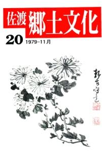佐渡郷土文化020