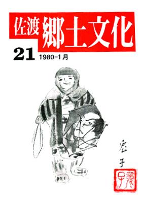 0001-0003-021 「佐渡郷土文化」21号