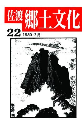 0001-0003-022 「佐渡郷土文化」22号