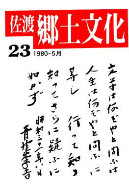 0001-0003-023 「佐渡郷土文化」23号