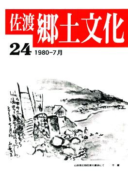 0001-0003-024 「佐渡郷土文化」24号