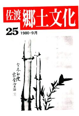 0001-0003-025 「佐渡郷土文化」25号
