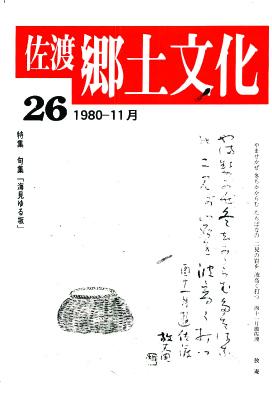 0001-0003-026 「佐渡郷土文化」26号