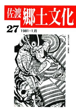 0001-0003-027 「佐渡郷土文化」27号