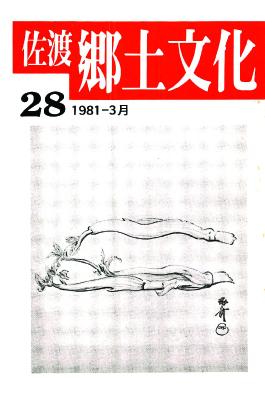 0001-0003-028 「佐渡郷土文化」28号