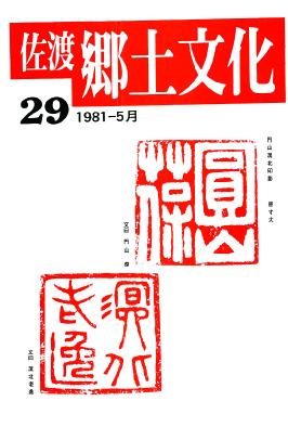 0001-0003-029 「佐渡郷土文化」29号