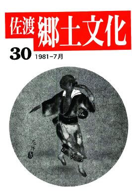 0001-0003-030 「佐渡郷土文化」30号