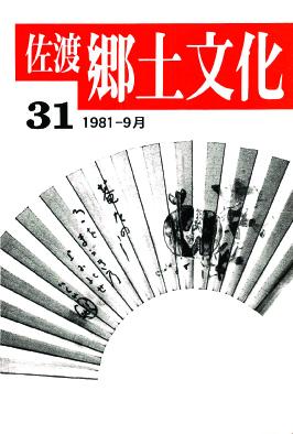 0001-0003-031 「佐渡郷土文化」31号