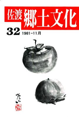 0001-0003-032 「佐渡郷土文化」32号