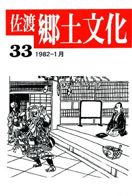0001-0003-033 「佐渡郷土文化」33号