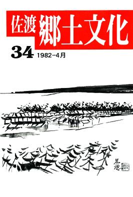 0001-0003-034 「佐渡郷土文化」34号