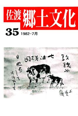 0001-0003-035 「佐渡郷土文化」35号