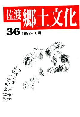 0001-0003-036 「佐渡郷土文化」36号