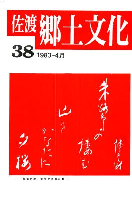 0001-0003-038 「佐渡郷土文化」38号