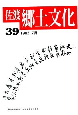 0001-0003-039 「佐渡郷土文化」39号