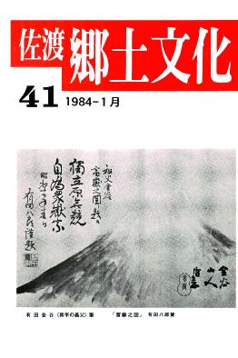 0001-0003-041 「佐渡郷土文化」41号
