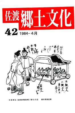 0001-0003-042 「佐渡郷土文化」42号
