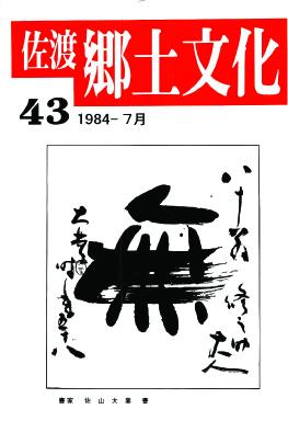 0001-0003-043 「佐渡郷土文化」43号