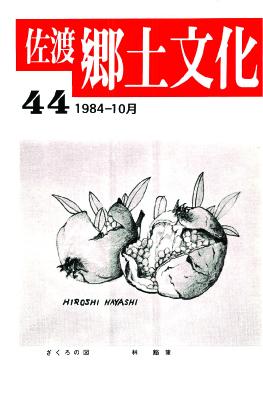 0001-0003-044「佐渡郷土文化」44号
