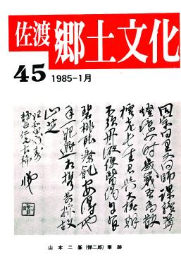 0001-0003-045「佐渡郷土文化」45号