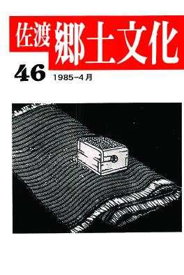 0001-0003-046「佐渡郷土文化」46号