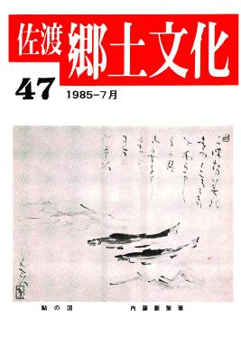 0001-0003-047「佐渡郷土文化」47号