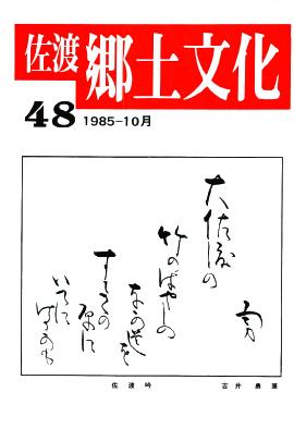 0001-0003-048「佐渡郷土文化」48号