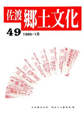 0001-0003-049「佐渡郷土文化」49号