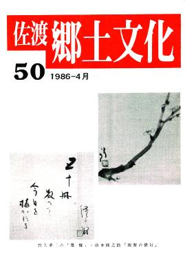 0001-0003-050「佐渡郷土文化」50号
