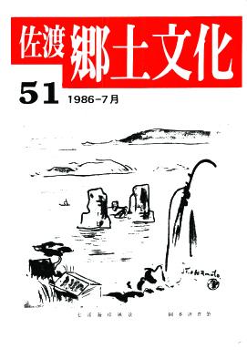 0001-0003-051「佐渡郷土文化」51号