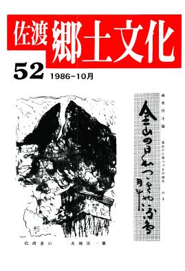 0001-0003-052「佐渡郷土文化」52号