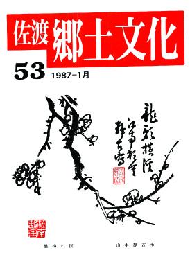 0001-0003-053「佐渡郷土文化」53号